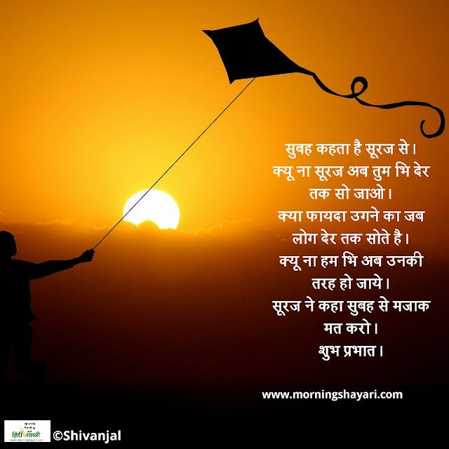 Rising Sun, Morning Sun, Good Morning, Kite Image, Sun Image, Good morning Shayari, Subh Prabhat Shayari, Sooraj