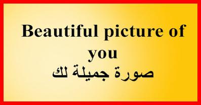 Beautiful picture of you صورة جميلة لك