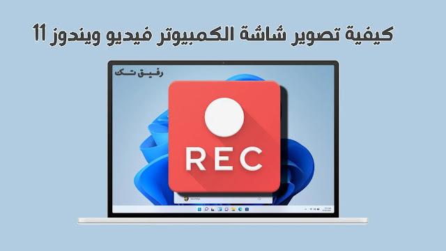 تصوير الشاشة الكمبيوتر فيديو في  ويندوز 11