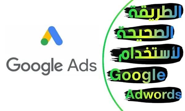 شرح الطريقة الصحيحة لاستخدام google adwords