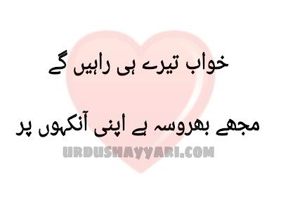Urdu Poetry love images