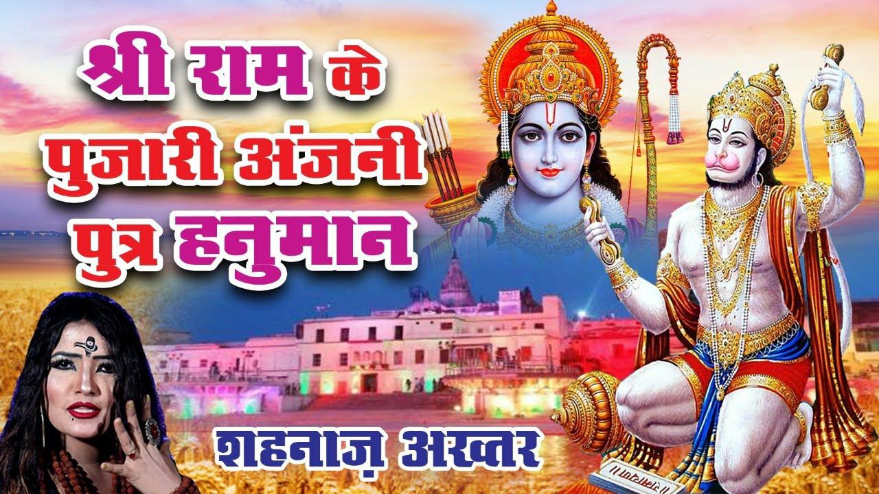 श्री राम पुजारी अंजनी पुत्र हनुमान शहनाज अख्तर की धमाकेदार प्रस्तुति - Hindu Ganga