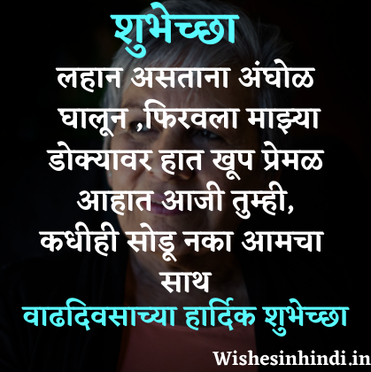 Happy Birthday Wishes in Marathi For Grandmother