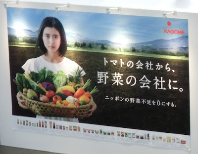 カゴメ株主総会会場ポスター.jpg