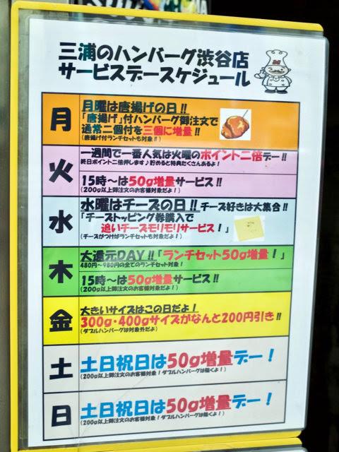 三浦のハンバーグ渋谷店のサービスデースケジュール