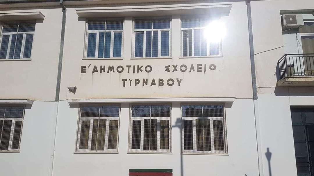 Αντικατάσταση κουφωμάτων στο 5ο Δημοτικό Σχολείο Τυρνάβου!