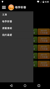 動畫+新番+JP - náhled