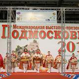 "Международная выставка-презентация ""Подмосковье-2010"""
