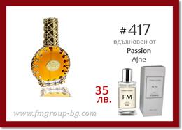 Парфюм FM 417 PURE - AJNE – Passion