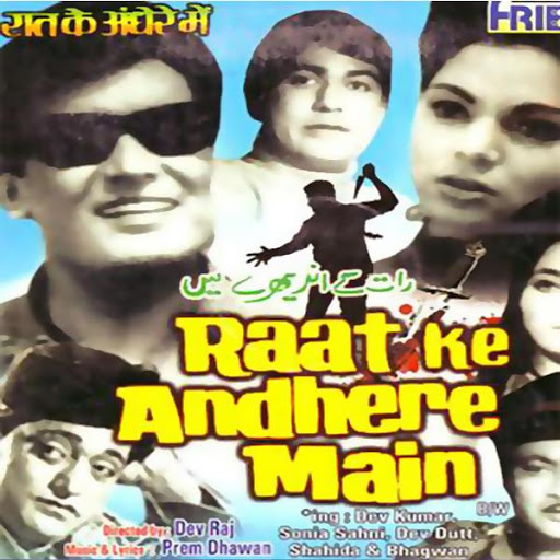 Phirbhi Tujuko Chahunga Song Download: Raat Ke Andhere Mein 1969 Mp3 Songs Download