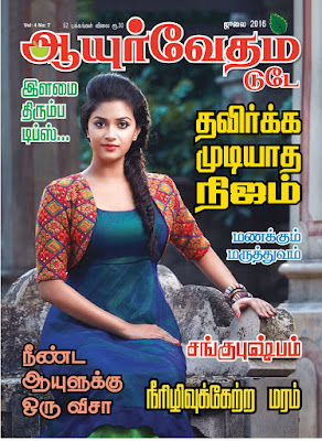 Tamil Monthly Magazine Ayurvedam Today