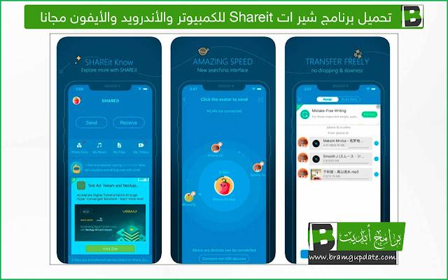 تنزيل برنامج شير ات 2021 Shareit للكمبيوتر والموبايل مجانا - موقع برامج أبديت