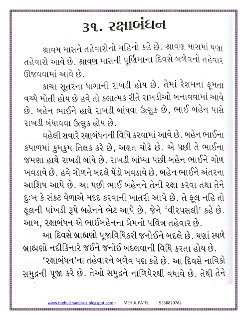 gujarati nibandh Free online gujarati to english dictionary gujarati shabdkosh contains around 48,000 words and their meanings.