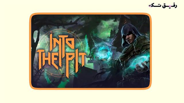 تاريخ إصدار لعبة Into the Pit ، والمقطع الدعائي ، واللعب ، ومتطلبات النظام ، والمزيد