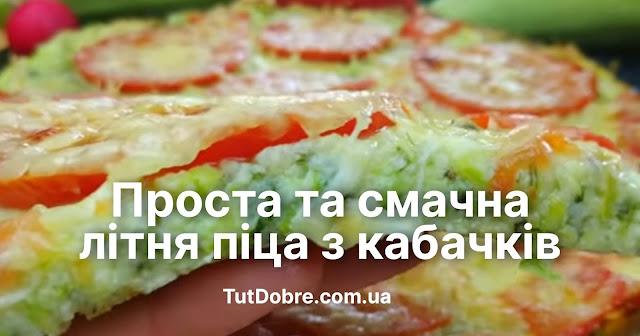 Проста та смачна літня піца з кабачків