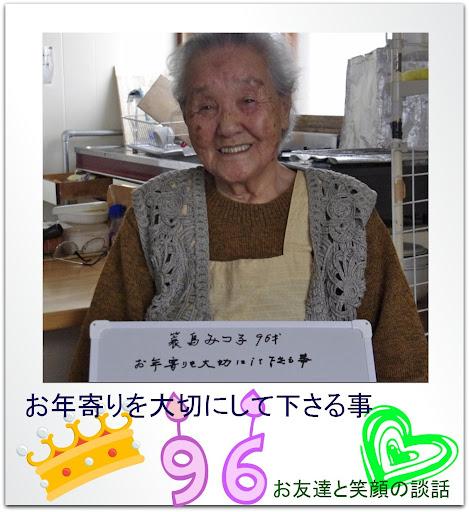 写真:箕島みつ子さん(96歳)