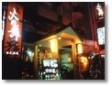 20050907_restaurant_fire_dance.jpg