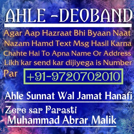 AHLE~DEOBAND: Ahle deoband Group