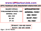 UPPCL Technician (Line) Requirement Online Form 2019