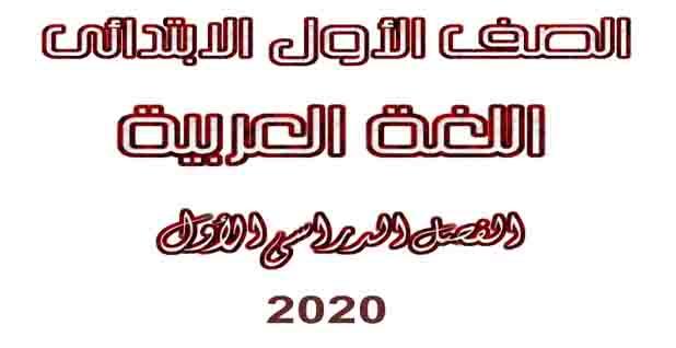 تحميل مذكرة منهج اللغة العربية للصف الأول الابتدائي الترم الأول 2021 للاستاذه امنيه وجدى