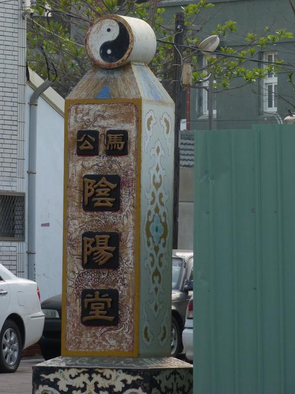 TAIWAN Archipel de Peng Hu - P1130101.JPG