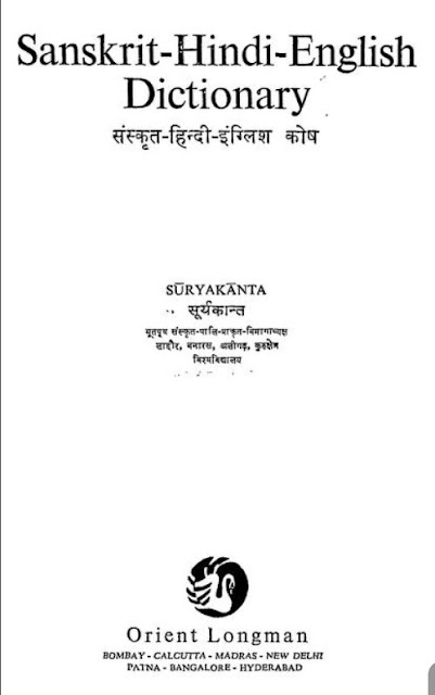 Pdf dictionary hindi english