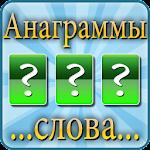 Анаграммы из слов Icon