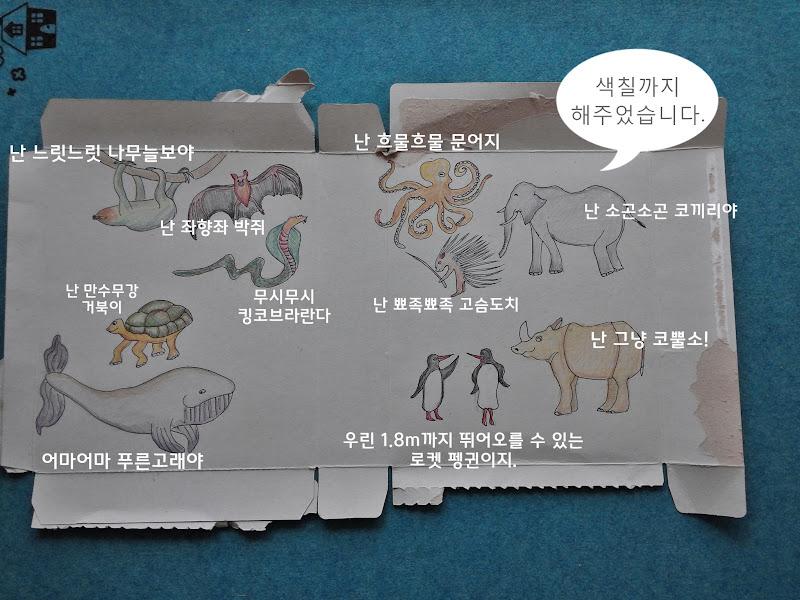 과자 상자로 동물 인형 만들기