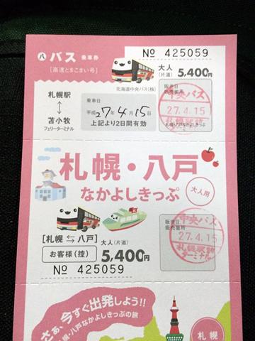 札幌八戸なかよしきっぷ