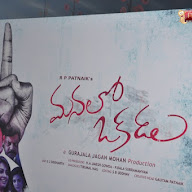 Manalo Okkadu Movie Audio Release
