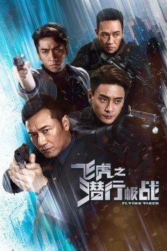 Phi Hổ Cực Chiến (SCTV9)