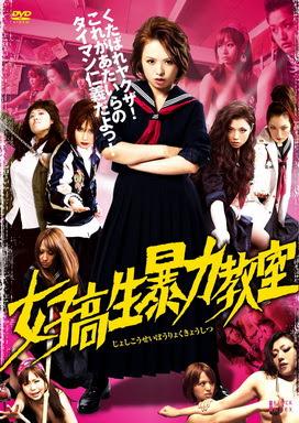[MOVIES] 女子高生暴力教室 (2012)