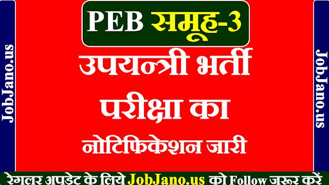 PEB - Group 3 उपयन्त्री भर्ती 2020 नोटिफिकेशन जारी, PEB New Bharti 2020, Group-03 (Sub Engineer/Draftsman) Recruitment Test - 2020
