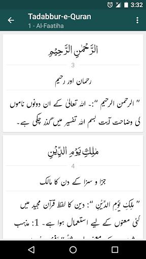 Tafseer tadabbur e quran urdu