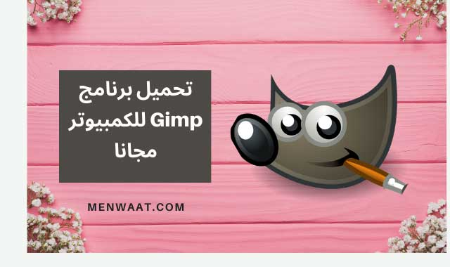 تحميل برنامج جيمب gimp لتعديل وتحرير الصور للكمبيوتر مجانا