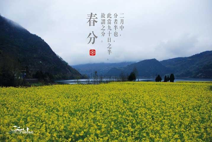香 港 鄧 鏡 波 書 院  ●   中   文   科: 二十四節氣:春分