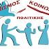 Προκήρυξη για σύμβαση έργου(έως 5-07-2021) πέντε ατόμων στον Οργανισμό Κοινωνικής Πολιτικής Δάφνης-Υμηττού - Αιτήσεις έως Πέμπτη 25/2/2021 στις 12:00 το μεσημέρι.