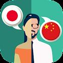 Japanese-Chinese Translator icon