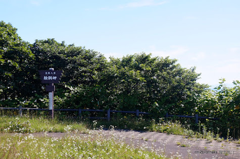 絵鞆岬の景観