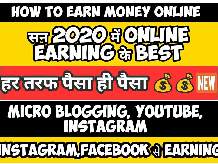 HOW TO EARN MONEY ONLINE IN 2020