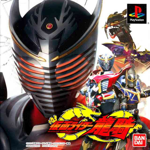 Kamen Rider Ryuki Playstation Cover
