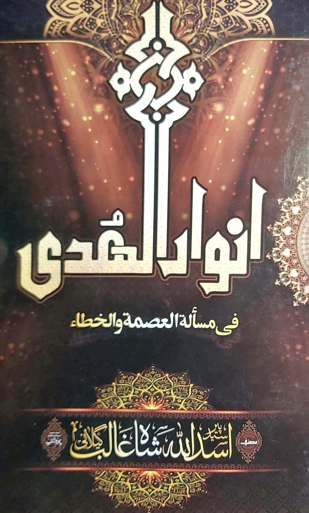 Anwaar Ul Huda / انوار الھدیٰ فی مسالۃ العصمۃ والخطاءby مولانا پیر سید اسد اللہ شاہ غالب