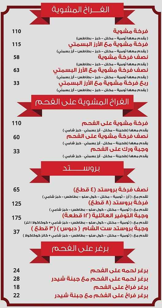 اسعار ست الشام