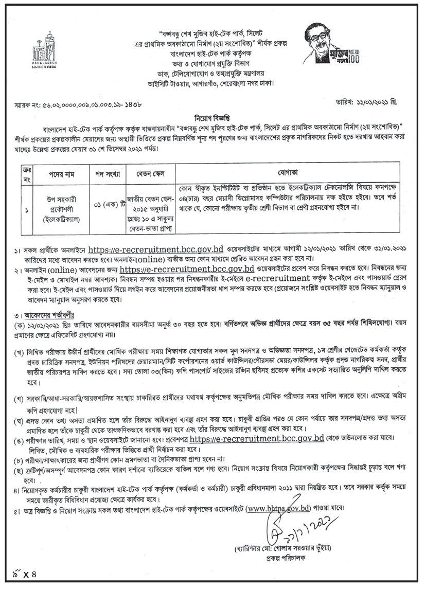 বাংলাদেশ হাইটেক পার্ক নিয়োগ বিজ্ঞপ্তি ২০২১ - Bangladesh Hi-Tech Park Authority Job Circular 2021