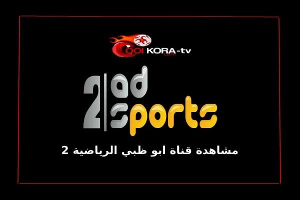 ابو ظبي الرياضية 2
