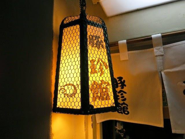 豚珍館と書かれた店頭の行灯