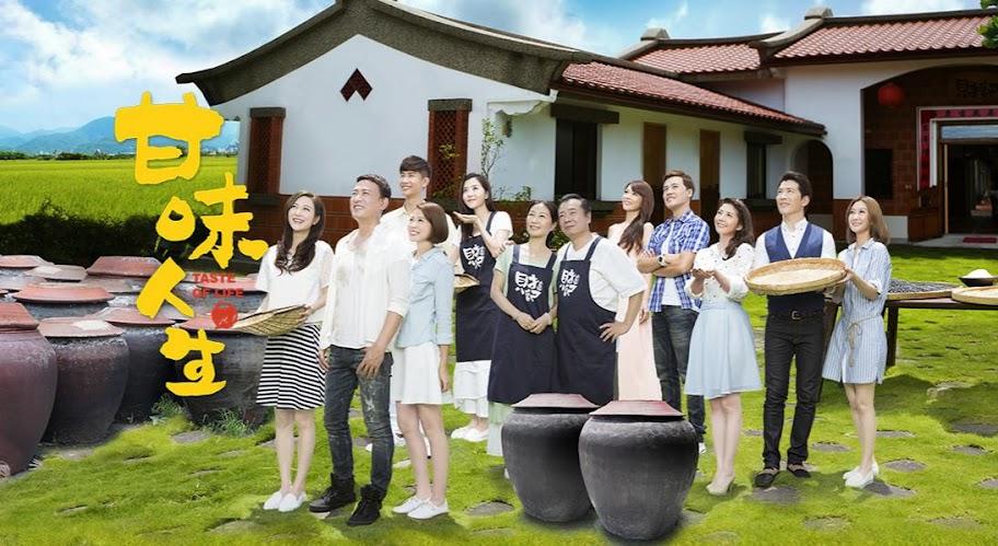 華語戲劇 甘味人生 線上看