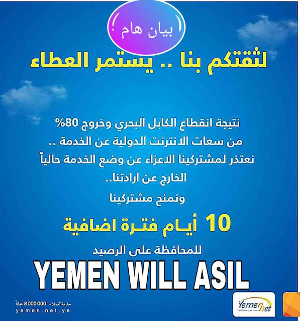 انقطاع الانترنت على اليمن بيان شركة الاتصالات اليمنية لمشتركيها