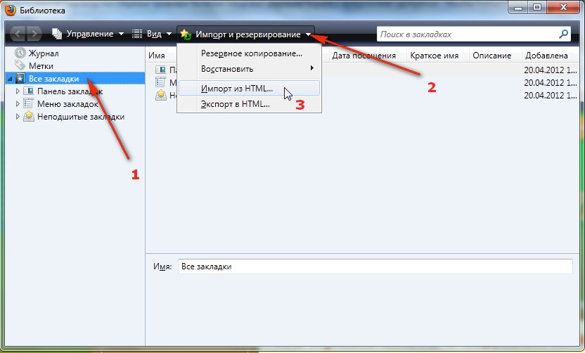 Импорт из HTML