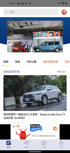 Go車誌 screenshot 1